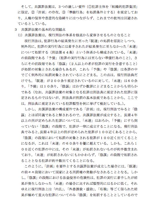 日弁連、共謀罪法案の国会上程反対の意見書_e0068696_08335478.png
