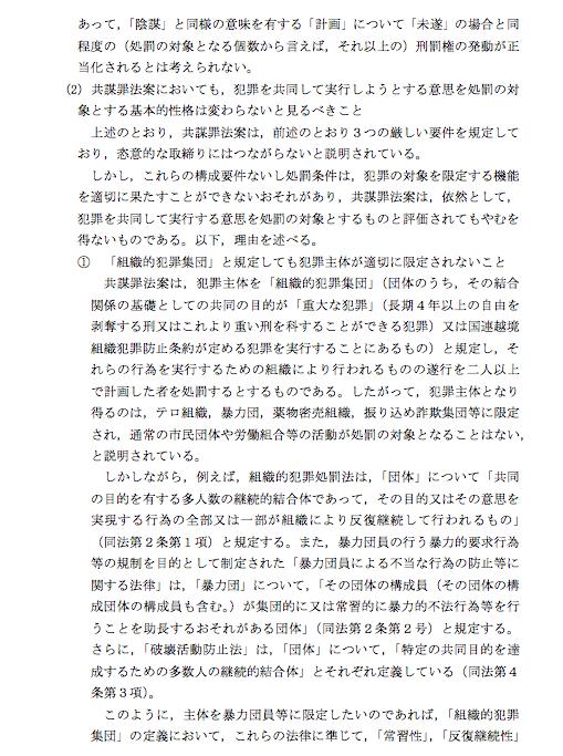 日弁連、共謀罪法案の国会上程反対の意見書_e0068696_08342618.png
