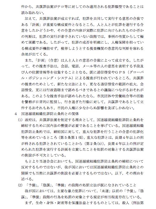 日弁連、共謀罪法案の国会上程反対の意見書_e0068696_08375696.png