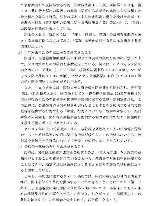 日弁連、共謀罪法案の国会上程反対の意見書_e0068696_08393644.png