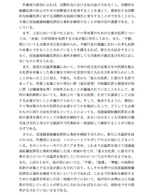 日弁連、共謀罪法案の国会上程反対の意見書_e0068696_08400696.png