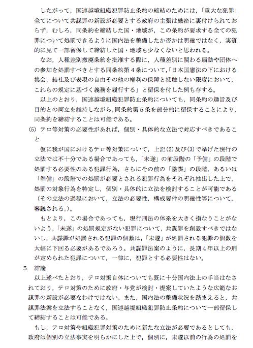 日弁連、共謀罪法案の国会上程反対の意見書_e0068696_08404019.png