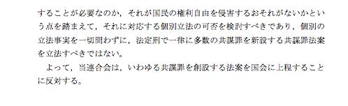 日弁連、共謀罪法案の国会上程反対の意見書_e0068696_08421152.png