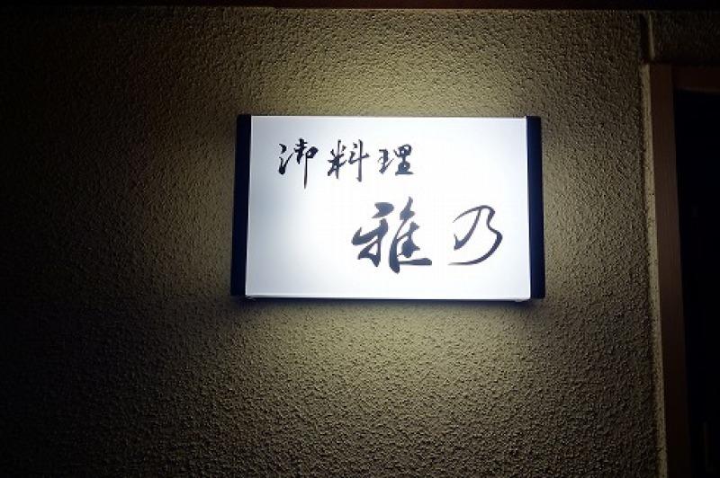 雅乃(金沢)_a0152501_11493894.jpg