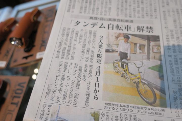 タンデム自転車 解禁!!_c0132901_18471016.jpg