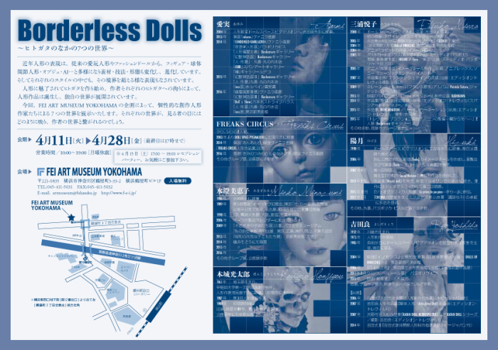 ~Borderless Dolls ~_c0183903_22154377.jpg