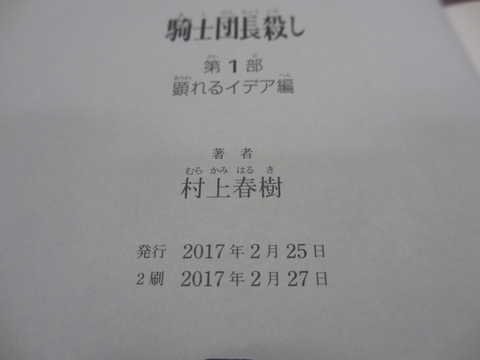 本日到着「騎士団長殺し」_e0150006_15520622.jpg