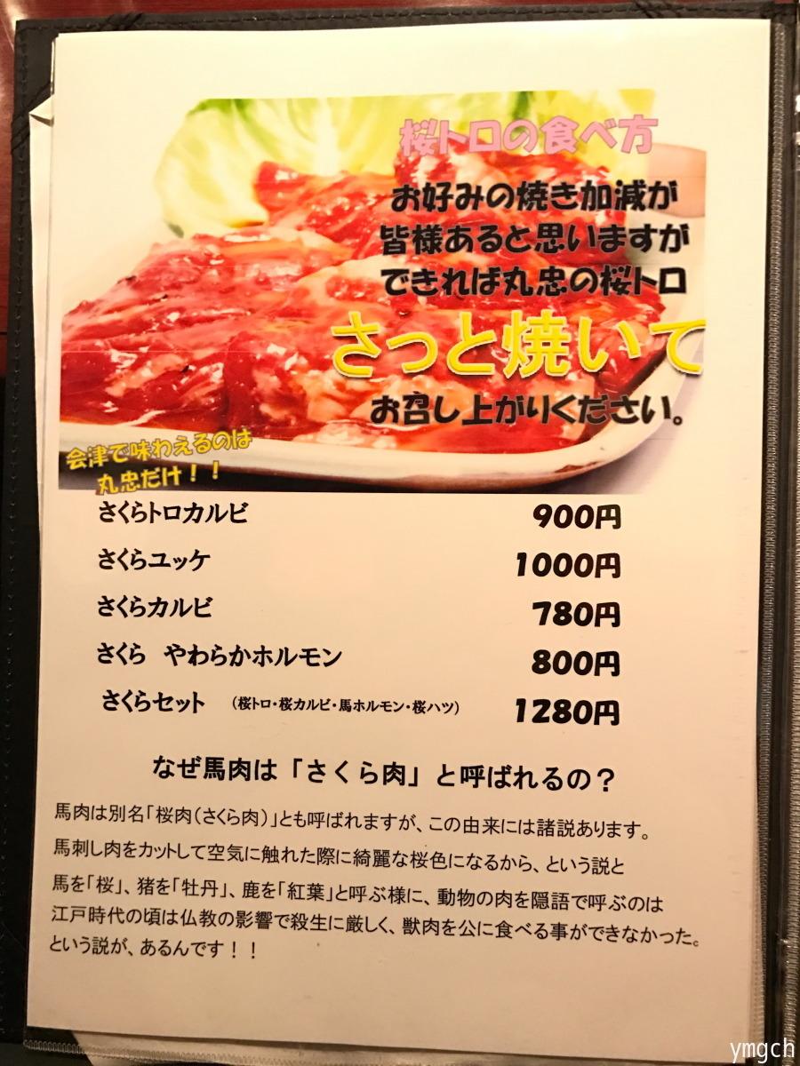 焼肉「丸忠」でさくら満開_f0157812_09171924.jpg