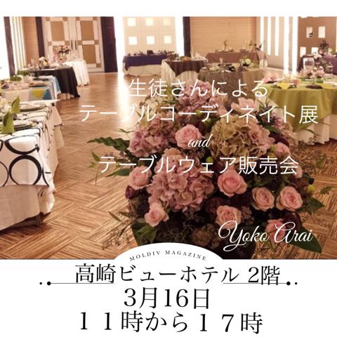 2017年高崎クラステーブルコーディネート展示会のお知らせ_d0049817_12335433.jpg