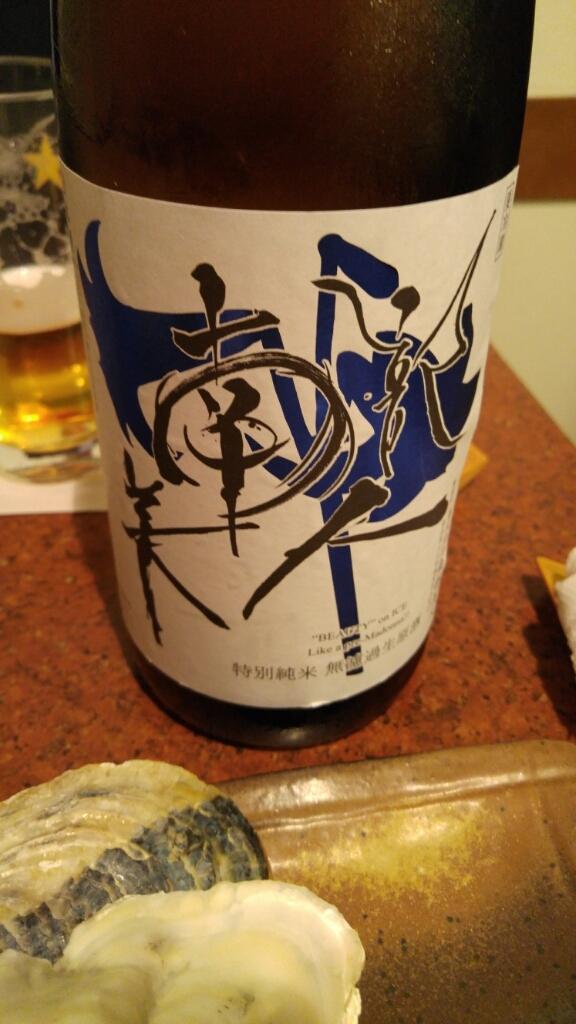 大岡山「酒盃たいこう」_c0124528_05062240.jpg