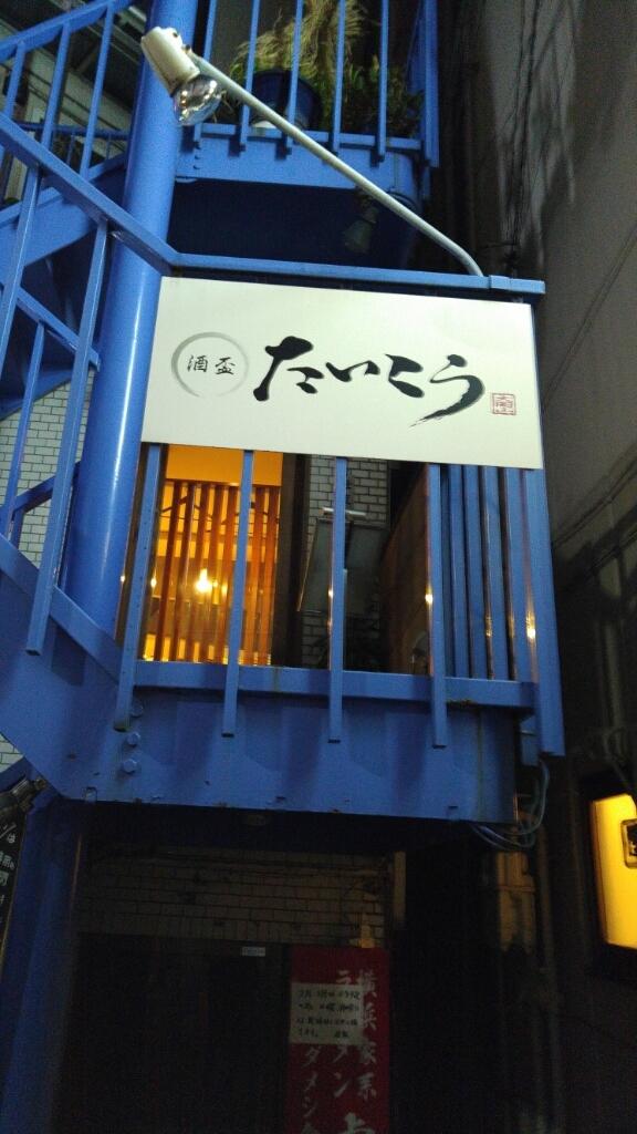 大岡山「酒盃たいこう」_c0124528_05362438.jpg