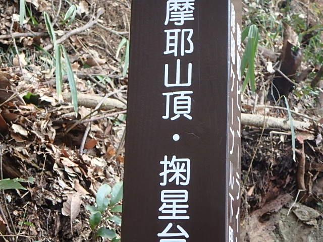摩耶山 おじさんの休日_f0334143_1945249.jpg