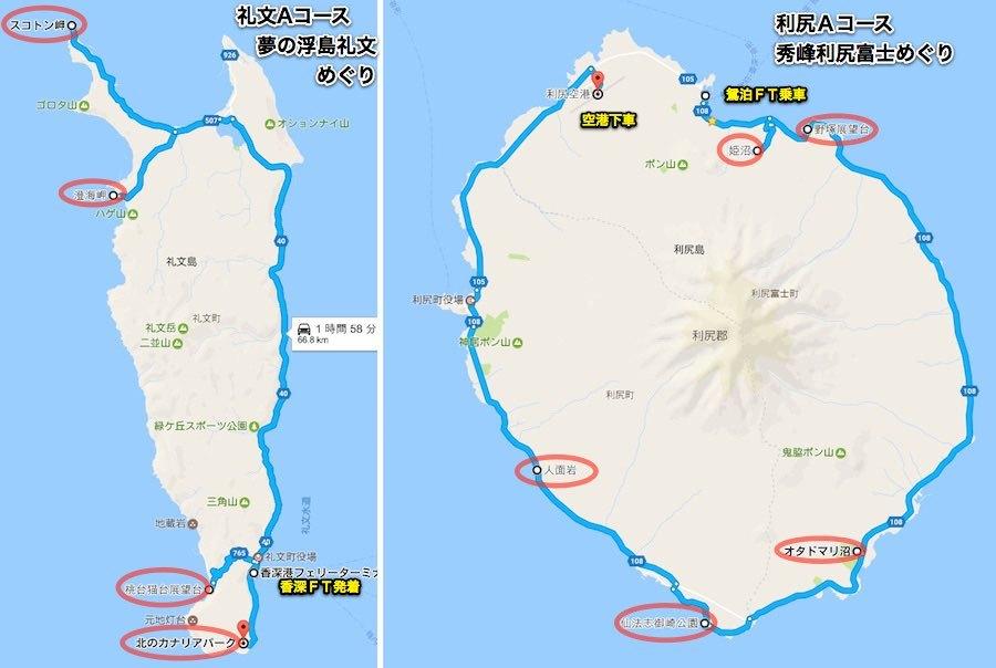 最北端への旅 スケジュール決定_c0063348_09320750.jpg