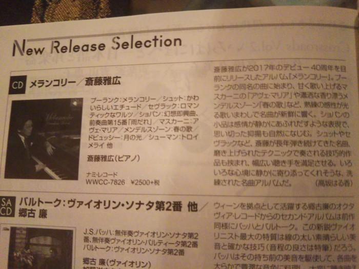 遅くなりましたが、月刊「ぶらあぼ」2月号で「メランコリー」好評を_a0041150_16280882.jpg