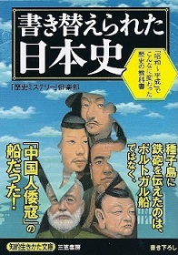 『書き替えられた日本史』 「歴史ミステリー」倶楽部_e0033570_16533033.jpg