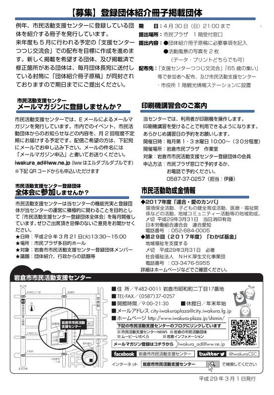 【29.3月号】岩倉市市民活動支援センター情報誌かわらばん54号_d0262773_10010012.png