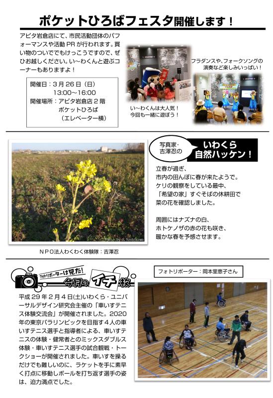 【29.3月号】岩倉市市民活動支援センター情報誌かわらばん54号_d0262773_10011130.png