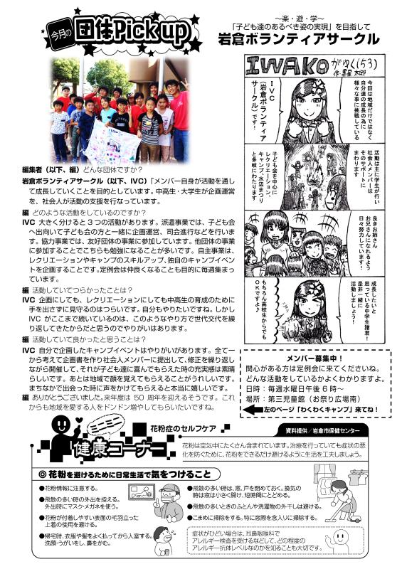 【29.3月号】岩倉市市民活動支援センター情報誌かわらばん54号_d0262773_10013858.png