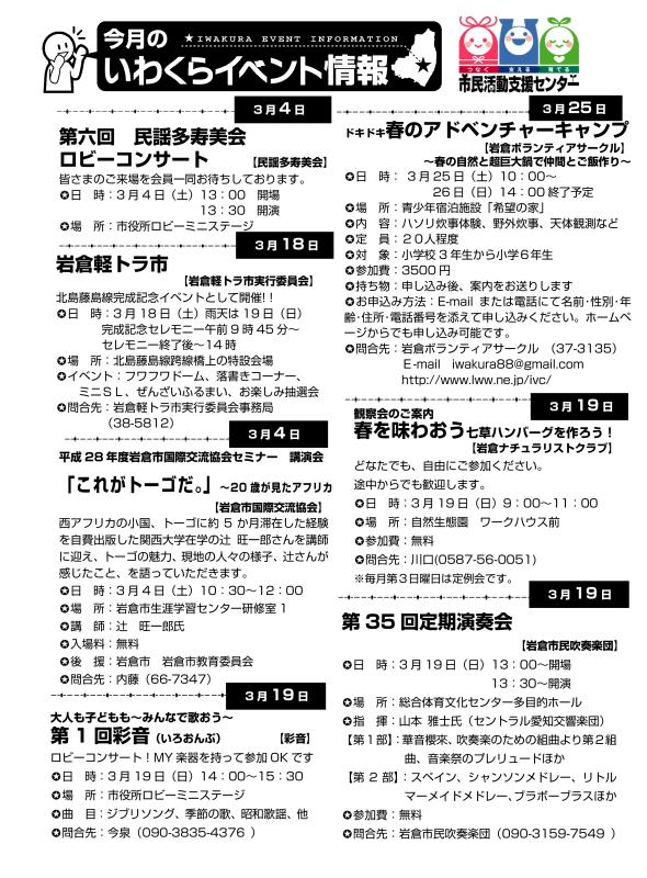 【29.3月号】岩倉市市民活動支援センター情報誌かわらばん54号_d0262773_10014243.png