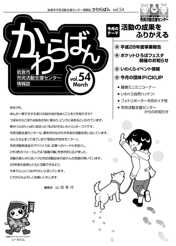 【29.3月号】岩倉市市民活動支援センター情報誌かわらばん54号_d0262773_10014768.png