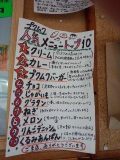 笹塚 パン工房 プクムクのやきそばパン、きのこフランス、くるみチーズ_f0112873_23111128.jpg