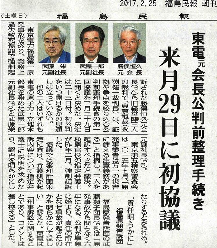 東電刑事裁判、手続き協議が3月29日_e0068696_08444449.jpg