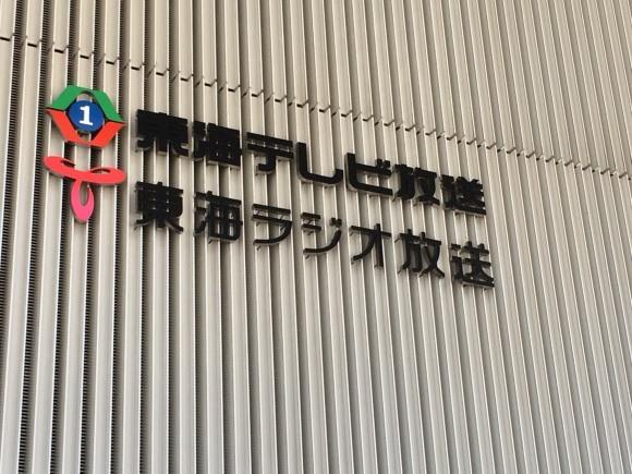 ♪ 東海ラジオさんへ収録へ行ってきました☆ ♪_a0113003_16524748.jpg