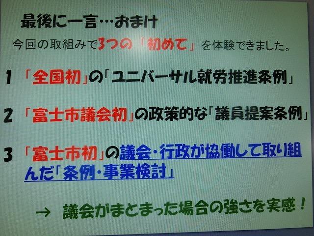 『全ての人に居場所と出番があるまち・富士市』を目指して! フォーラム「ユニバーサル就労を考える」_f0141310_07290691.jpg