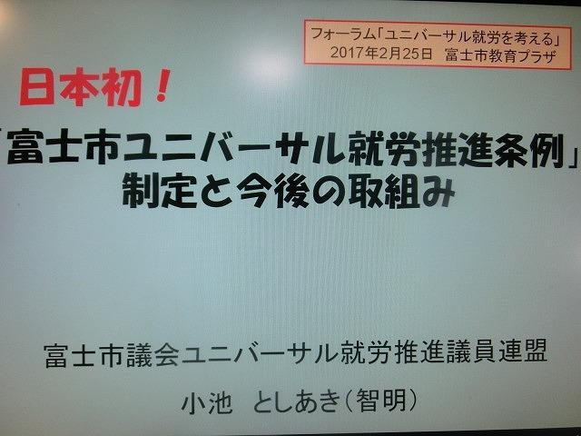 『全ての人に居場所と出番があるまち・富士市』を目指して! フォーラム「ユニバーサル就労を考える」_f0141310_07291356.jpg