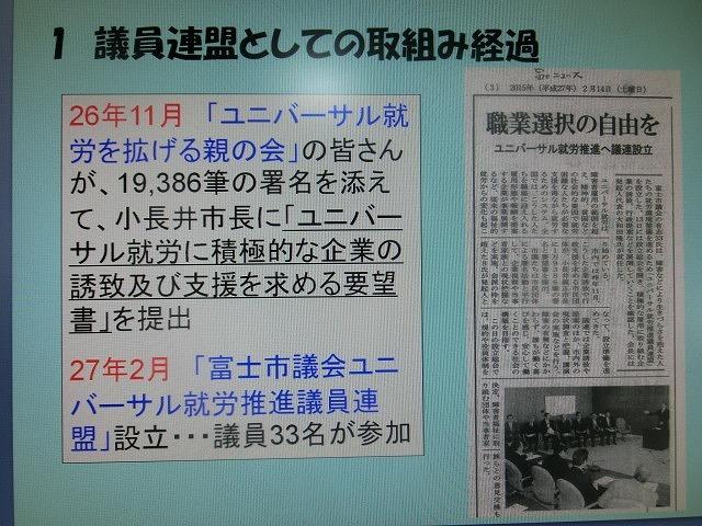 『全ての人に居場所と出番があるまち・富士市』を目指して! フォーラム「ユニバーサル就労を考える」_f0141310_07292049.jpg