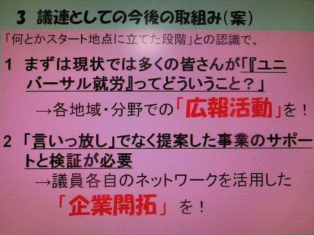 『全ての人に居場所と出番があるまち・富士市』を目指して! フォーラム「ユニバーサル就労を考える」_f0141310_07292848.jpg
