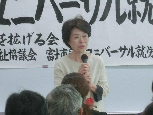 『全ての人に居場所と出番があるまち・富士市』を目指して! フォーラム「ユニバーサル就労を考える」_f0141310_07300078.jpg