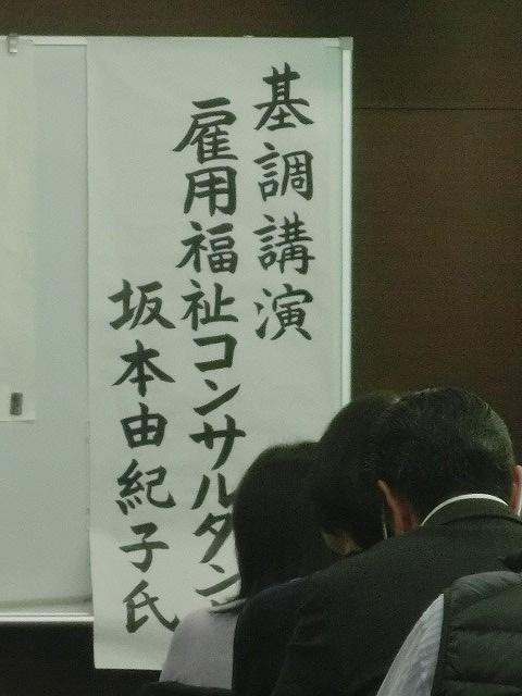 『全ての人に居場所と出番があるまち・富士市』を目指して! フォーラム「ユニバーサル就労を考える」_f0141310_07301079.jpg