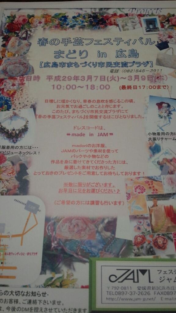 広島の皆々様~!_c0173826_17394523.jpg