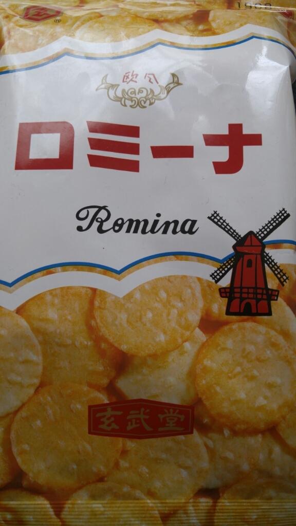 懐かしの味「ロミーナ」_c0124528_21573910.jpg