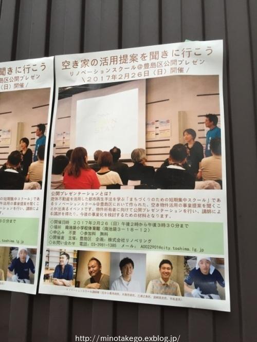 未来を学ぶ ~リノベーションスクール@豊島区~_e0343145_11195610.jpg