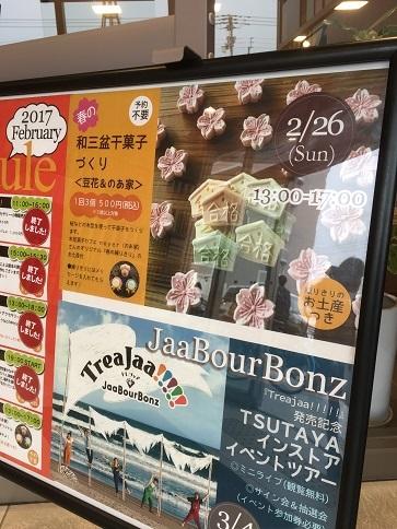 THUTAYA西宝町店「和三盆ワークショップ」_c0227958_08281107.jpg