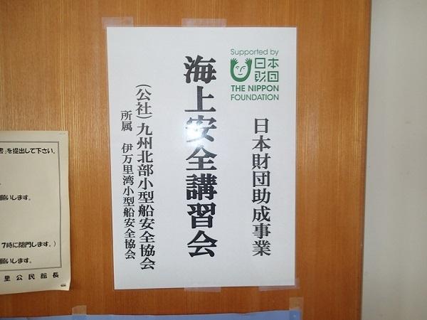 伊万里湾小型船安全協会総会_a0077071_15281836.jpg