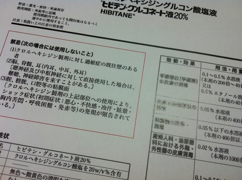 甲府市の病院,耳への使用が禁忌のヒビテン・グルコネート液を使用し示談2件_b0206085_1875752.jpg