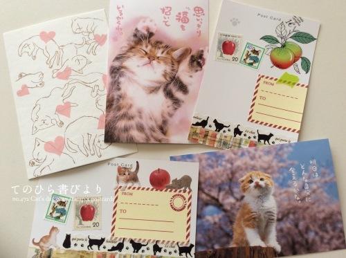郵頼*ねこの日2017小型印で猫づくし便り_d0285885_16081945.jpg