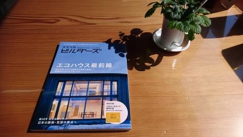 住宅専門雑誌_f0150893_13523224.jpg