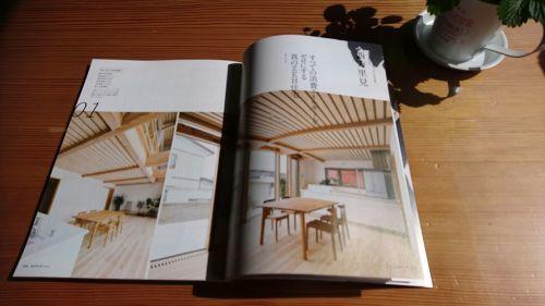 住宅専門雑誌_f0150893_13525783.jpg