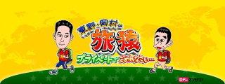 番組内で岡村隆史さんがゆずたまを選ばれたそうです☆_a0307795_15304944.jpg