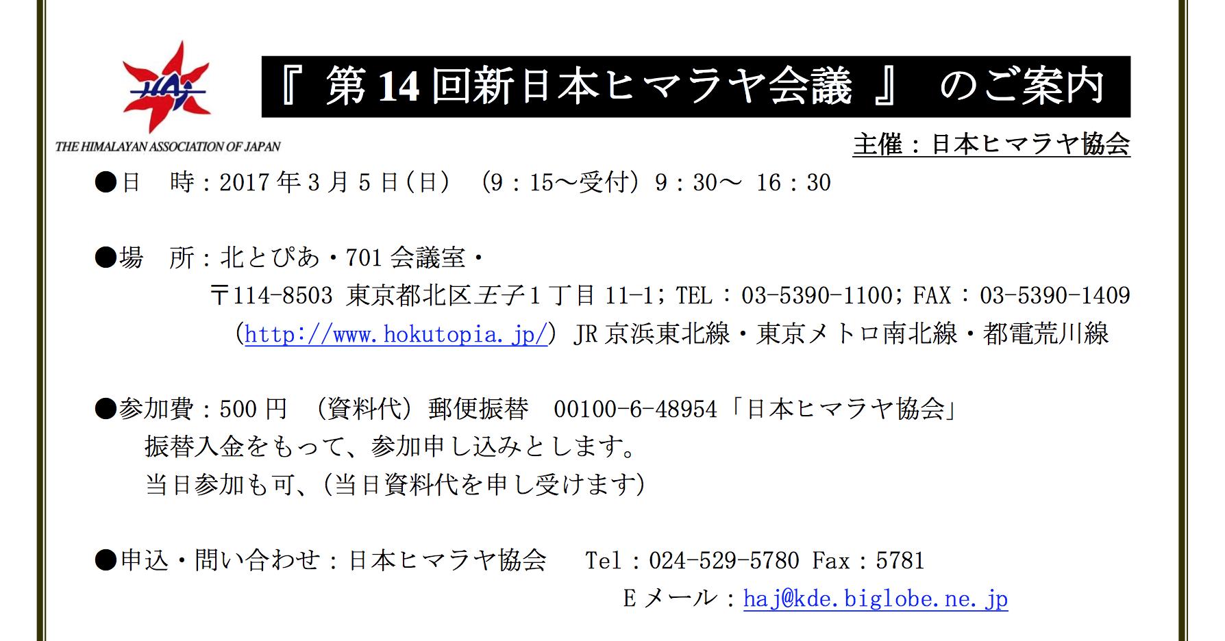 第14回新日本ヒマラヤ会議!_e0111396_0454935.png