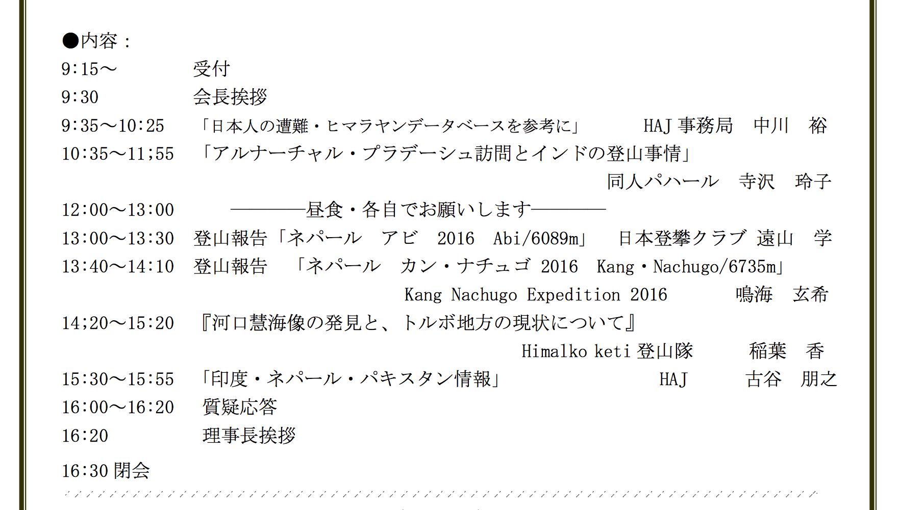 第14回新日本ヒマラヤ会議!_e0111396_0461137.png