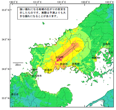 中国地方は大量追加指定 全国の主要活断層、合計113に 政府の地震本部_e0094315_15465884.png