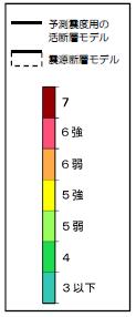 中国地方は大量追加指定 全国の主要活断層、合計113に 政府の地震本部_e0094315_15501955.png