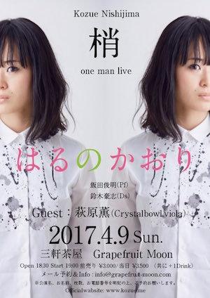 2017年4月のライブ_f0345435_00455543.jpg