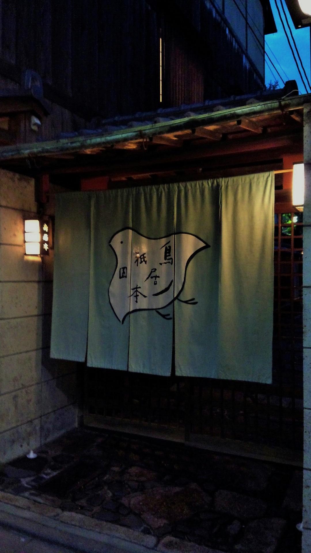 京都「鳥居本」_b0145846_10241531.jpg
