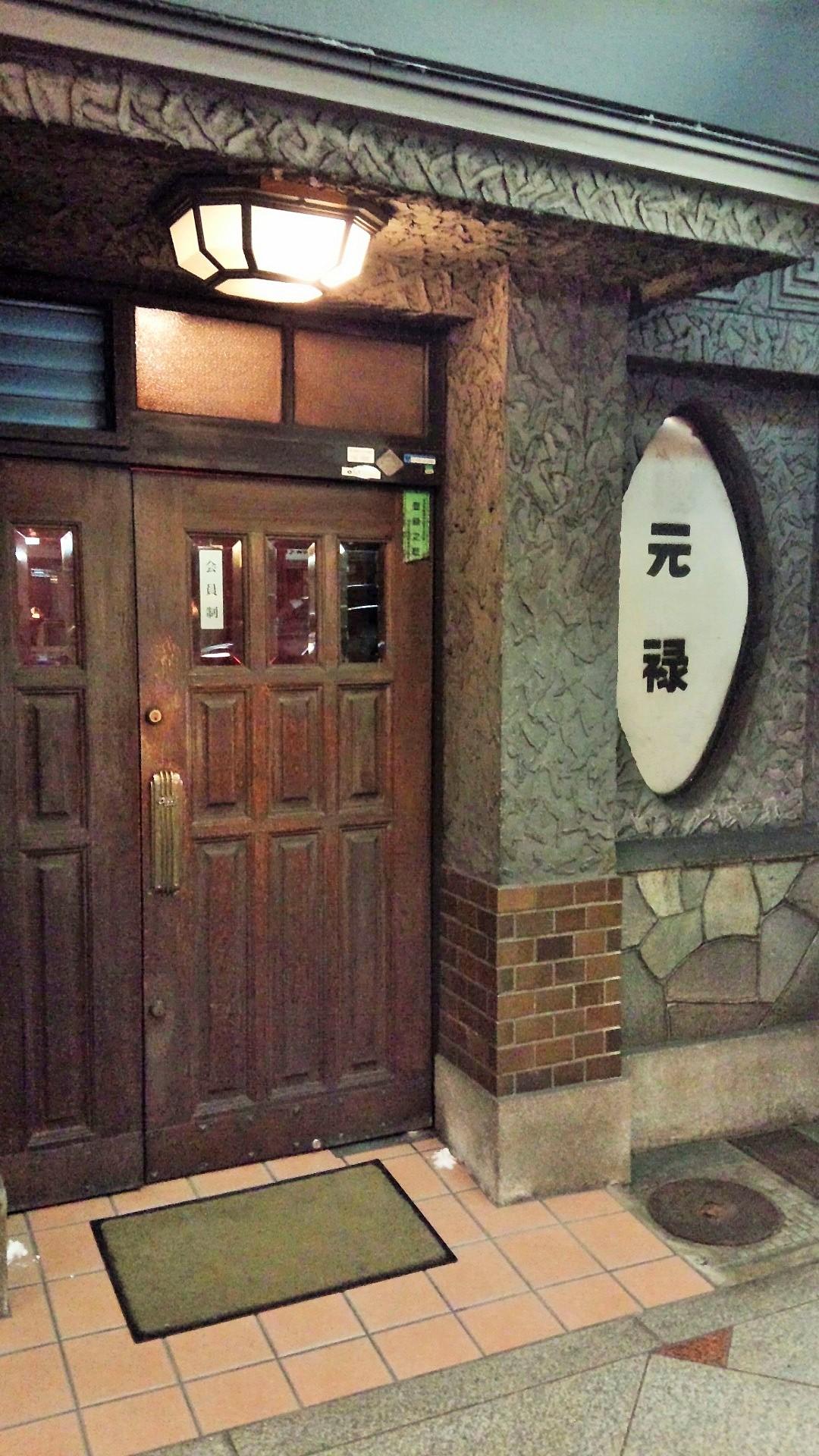 祇園「元禄」_b0145846_11253175.jpg